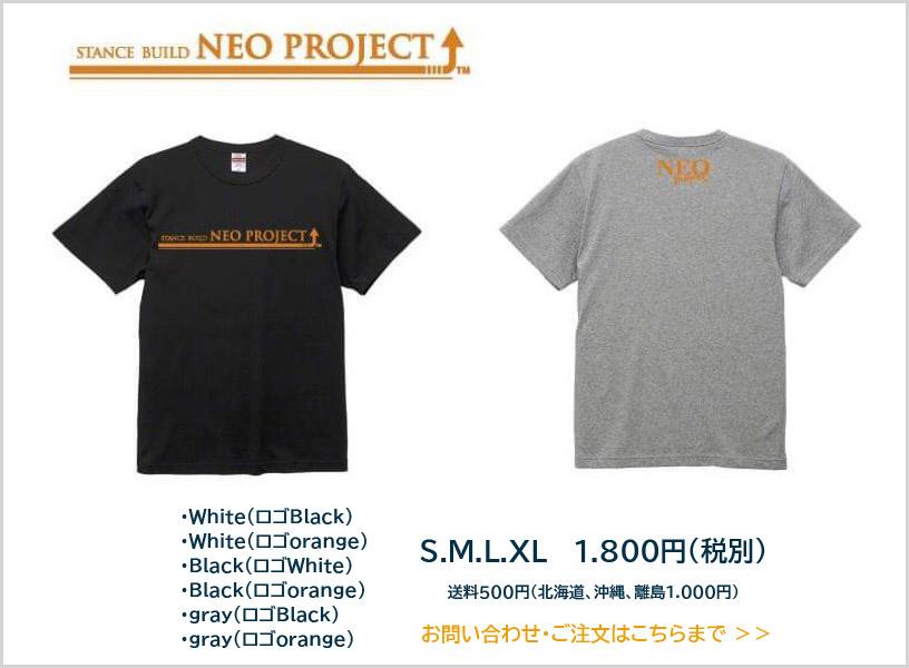ネオプロジェクト オリジナルTシャツ
