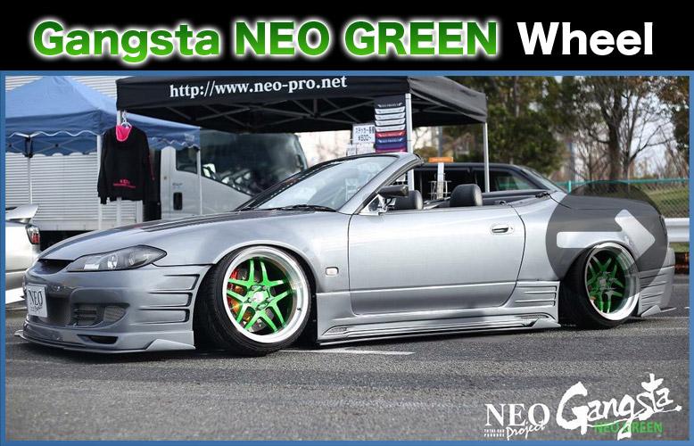 ネオプロジェクト オリジナルホイール Gangsta #NEO GREEN