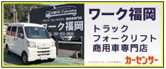 ワーク福岡 トラック フォークリフト 商用車専門店 カーセンサー