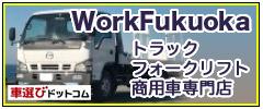 ワーク福岡 トラック フォークリフト 商用車専門店 車選びドットコム
